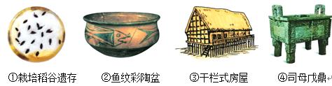 如图,在下列图片中,反映长江流域河姆渡原始居民文化特征的是 A. ①② B. ③④ C. ②③ D. ①③