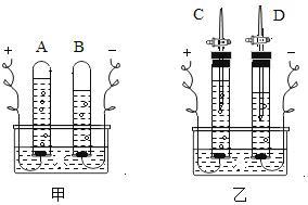 如图所示,甲、乙两图都是电解水的简易装置,回答下列问题: (1)装置乙比装置甲有一个明显的优点,这个优点是_____; (2)在水中加入少量硫酸或氢氧化钠的作用是_____; (3)图中显示表明,实验是未开始、刚开始还是已进行一段时间了?为什么?_____。-