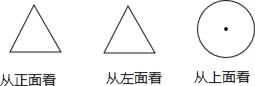 如图,是从不同的方向看一个物体得到的平面图形,该物体的形状是( ) A. 圆锥 B. 圆柱 C. 三棱锥 D. 三棱柱