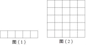 有5个边长为1的正方形,排列形式如图(1)所示,把它们分割后拼接成一个大正方形. (1)求这个拼接成的大正方形的边长; (2)如图(2)是一个5×5的正方形网格(每个小正方形的边长都为1),网格的交点为格点,请你在网格中画出这个拼接成的正方形(正方形的4个顶点